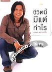 Pocket Book : Chewit Nee Mee Tae Kum Rai