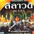 Thed Lhae Esarn : Leelavadee Vol.1+2+3