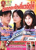 'Yhark Jah Ruk Diew Jud Hai' lakorn magazine (Darapappayon)