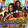 Thai TV serie : Kror Guy Yasit - set 18