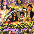 Thai TV serie : Kror Guy Yasit - set 19