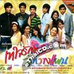 Karaoke VCD : OST - Tey Jai Ruk Nuk Warng Phaen