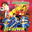 Karaoke VCD : Chalermpon Malakum - Worn Mae Mun Sao