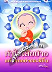 Pocket Book : Tum Jai Sia Barng Laew Tuk Yarng Jah Dee Kuen