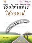 Pocket Book : Chewit Mai Dai Mee Wai Hai Yorm Pae
