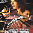 A Fighter's Blues [ VCD ]