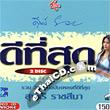 Karaoke VCDs : Sunaree Rachaseema - Dee Tee Sood