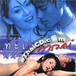The Deep End of Love [ VCD ]