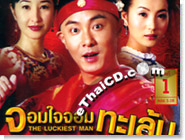 HK serie : Luckiest Man - Box.1