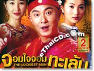 HK serie : Luckiest Man - Box.2