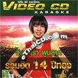 Karaoke VCD : Jintara Poonlarb - Ruam Hits 14 Pee Thong