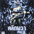 Pulse (English soundtrack) [ VCD ]