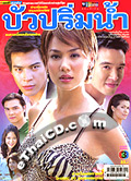 'Bua Prim Narm' lakorn magazine (Chewit dara)