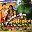 Thai TV serie : Kror Guy Yasit - set 20