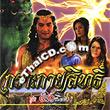 Thai TV serie : Kror Guy Yasit - set 21