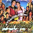 Thai TV serie : Kror Guy Yasit - set 22 (End)