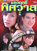 'Rang Rit Pissaward' lakorn magazine (Chewit dara)
