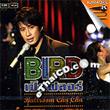 Karaoke VCD : Bird Thongchai - Perd Floor Ballroom Cha Cha