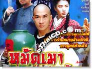 HK serie : Drunken Kung Fu - Box 1+2
