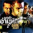 Dark Heart [ VCD ]