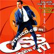 OSS 117 : Cairo - Nest of Spies [ VCD ]
