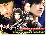 HK serie : The Legend of Hero - Box 1+2