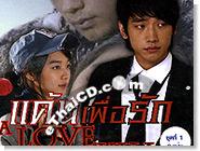 Korean serie : A Love to Kill - Box 1