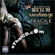 Fragile : A Ghost Story (English soundtrack) [ VCD ]
