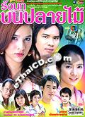 'Rung Nok Bon Plai Mai' lakorn magazine (Chewit dara)