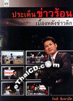 Pocket Book : Praden Kao Rorn Bueng Lhung Kao Luek