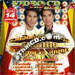 Karaoke VCD : O Sayun & A Sunya - Ruam Hit Koo Faed