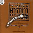 Carabao : Ruam Hit Carabao Kwai Thong Vol.3