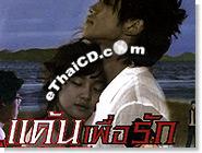 Korean serie : A Love to Kill - Box.2