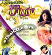 Karaoke VCD : Honey - Chutima - Teeruk : Poo ying barn chum