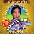 CD+Karaoke VCD : Sayun Sunya - Bua Toom Bua Barn