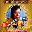 CD+Karaoke VCD : Ruam 16 Pleng Hit - Sornpetch Sornsupan