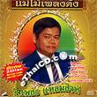 CD+Karaoke VCD : Ruam 16 Pleng Hit - Roongpetch Lamsing