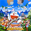 Doraemon : Nobita's Wannyan Space-Time Odyssey