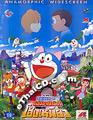 Doraemon : Nobita's Wannyan Space-Time Odyssey [ DVD ]