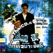 Out of The Dark [ VCD ]