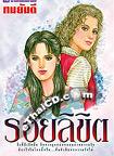 Thai Novel : Roy Likit
