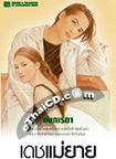 Thai Novel : Dej Mae Yai