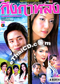 'King Kalhong' lakorn magazine (Chewit dara)