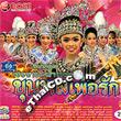 Li-kay : Sornram Nampetch - Khunpon Per Ruk