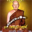 Documentary : Amata Pra Ariyasong - Luang Poo Funn