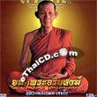 Documentary : Amata Pra Ariyasong - Luang Poh Kasem