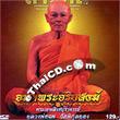 Documentary : Amata Pra Ariyasong - Luang Poh Pae