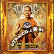 Documentary : Amata Pra Gayji Ajarn - Luang Poh Opasri