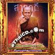 Documentary : Amata Pra Gayji Ajarn - Luang Poo Aiem