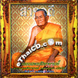 Documentary : Amata Pra Gayji Ajarn - Luang Poo Krum